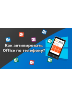 How do I activate Office over the phone?